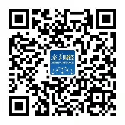 新华财经客户端微信公众号二维码