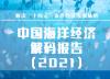 世界海洋日特别报告|《中国海洋经济解码报告(2021)》发布