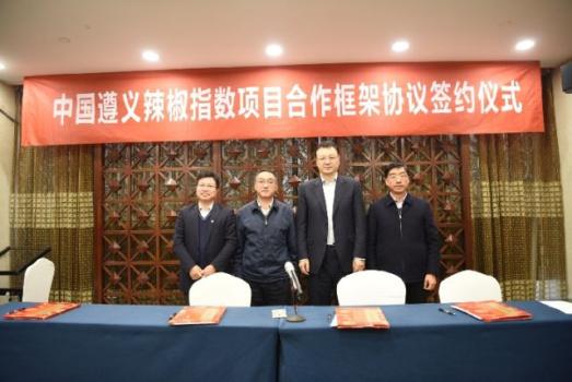 中国遵义辣椒指数项目合作框架协议在南京正式签署